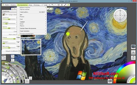 截圖 ArtRage Windows 10