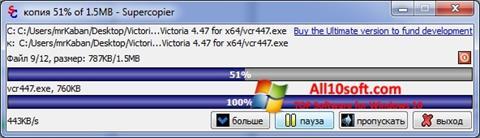 截圖 SuperCopier Windows 10