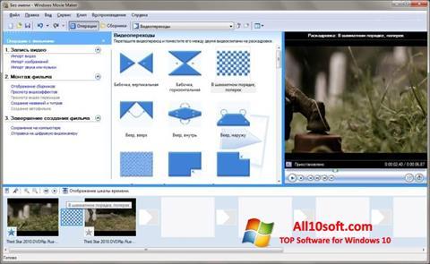 截圖 Windows Movie Maker Windows 10