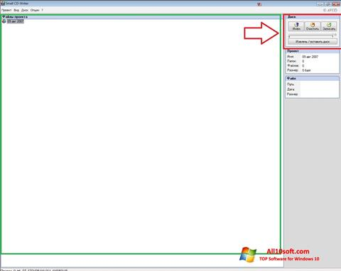 截圖 Small CD-Writer Windows 10