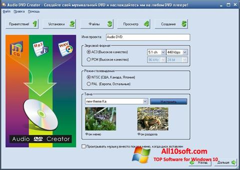 截圖 Audio DVD Creator Windows 10