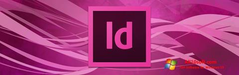 截圖 Adobe InDesign Windows 10