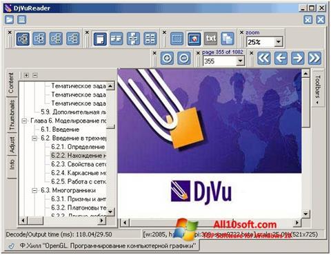截圖 DjVu Reader Windows 10