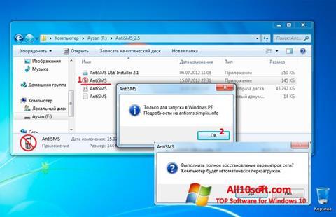 截圖 AntiSMS Windows 10