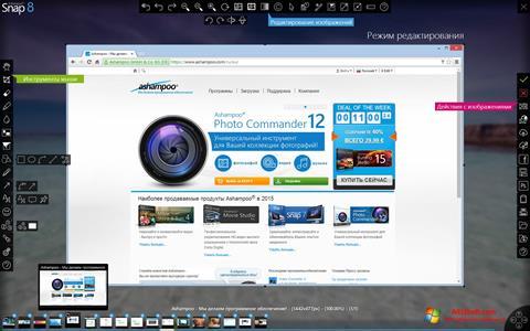 截圖 Ashampoo Snap Windows 10