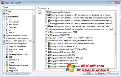 截圖 AIDA Windows 10