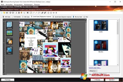 截圖 Ashampoo Burning Studio Windows 10